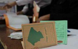 تسجيل 164286 ناخب جديد ليصل العدد الإجمالي للهيئة الناخبة إلى 24 مليون 589 ألف و475 ناخب للانتخابات المحلية